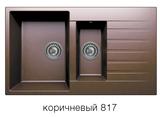 Мойка кварцевая Polygran Tolero R-118kr