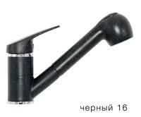 Смеситель Polygran Лейка низкий bl