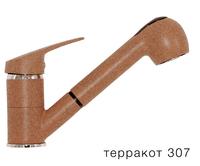 Смеситель Polygran Лейка низкий te